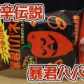 ウマ辛伝説 暴君ハバネロ(東ハト)、激辛トウガラシを使ったスナック菓子!