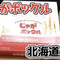 じゃがポックル(カルビー株式会社/ポテトファーム)、北海道土産!一袋あっという間に食べちゃいますw