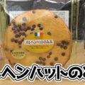 メルヘンハットのみみ(山崎製パン)、カステラ生地にチョコチップ!