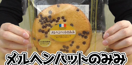 メルヘンハットのみみ(山崎製パン)