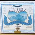 白い恋人(石屋製菓)、40年以上愛され続けてきた北海道土産!