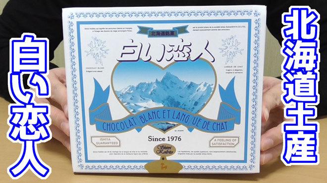 白い恋人(石屋製菓)2