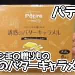 Patire-パティエ-パティシエの贈りもの-魅惑のバターキャラメル(協同乳業株式会社)