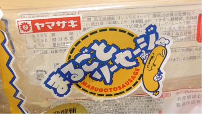 まるごとソーセージ(ヤマザキ)2