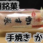 九州銘菓-手焼き-かす巻-オリゴ糖入り(株式会社藤田チェリー豆総本店)