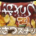 おさつスナック(カルビー)、さつまいものおいしい季節(秋~冬)だけの期間限定発売