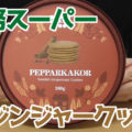 ジンジャークッキー(業務スーパー)、スウェーデンからの輸入菓子、ジンジャー、シナモン、クローブなど…香辛料が効いてます!