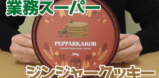 ジンジャークッキー(業務スーパー)
