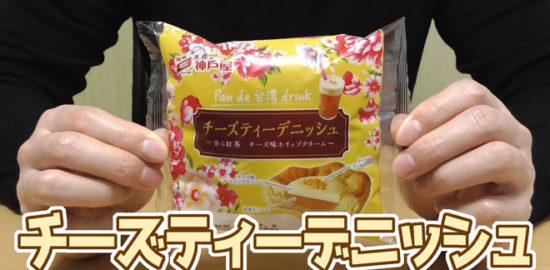 チーズティーデニッシュ(神戸屋)