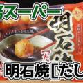 業務スーパー明石焼、豆乳入り 濃縮かつお風味だし付き!レンジでチンしていただきます