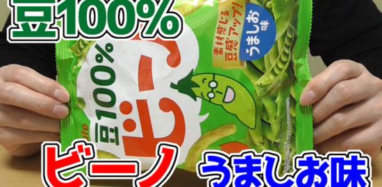 豆100%-ビーノ-うましお味(東ハト)