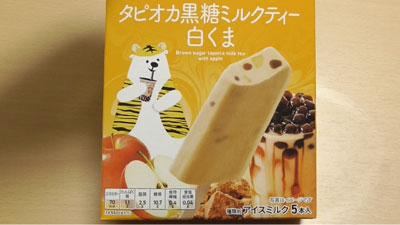 タピオカ黒糖ミルクティー白くま(セブンイレブン)20
