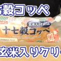 十七穀コッペ 玄米入りクリーム(フジパン)、美味しい上に体にも良さげでございます^^