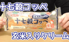 十七穀コッペ-玄米入りクリーム(フジパン)