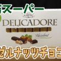 業務スーパー ヘーゼルナッツチョコバー、ポーランドからやってきた輸入菓子^^