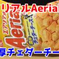 エアリアル Aerial 濃厚チェダーチーズ味(ヤマザキビスケット)、発売10周年!パクパク食べちゃう4層構造のコーンスナック