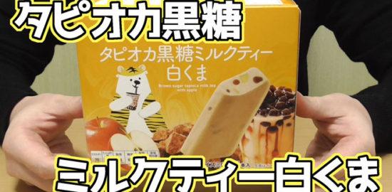 タピオカ黒糖ミルクティー白くま(セブンイレブン)