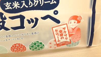 十七穀コッペ-玄米入りクリーム(フジパン)2