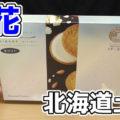 き花 プティモ ホワイト(壺屋総本店)、北海道土産。霧華(きばな)をイメージして作られた北海道銘菓