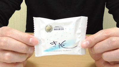 き花(壺屋総本店)3