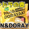 パンドラの壺 PAN&DORAYAKI(パスコ)、ソフトな生地にどらやき生地、カスタードクリーム、ホイップクリーム、チョココーティング…色々搭載してくれてます…w