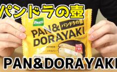 パンドラの壺-PAN&DORAYAKI(パスコ)