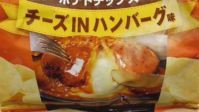 ガスト-ポテトチップス-チーズINハンバーグ味(山芳製菓株式会社)3