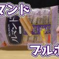ルマンド(ブルボン)、サクッと香ばしいクレープクッキー、昭和49年発売のロングセラー商品!