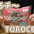 とろチ~ -とろっとショコラチーズ- TOROCHEE(ローソン)、冷たいままでも 電子レンジで温めても!