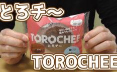 とろチ~-TOROCHEE(ローソン)