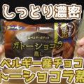 しっとり濃密 ベルギー産チョコ ガトーショコラ蒸し(第一パン)、2月発売商品