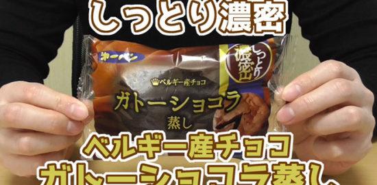 しっとり濃密-ベルギー産チョコ-ガトーショコラ蒸し(第一パン)