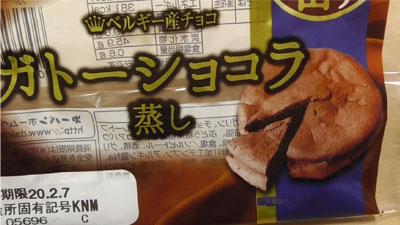 しっとり濃密-ベルギー産チョコ-ガトーショコラ蒸し(第一パン)2