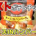 ガスト ポテトチップス チーズINハンバーグ味(山芳製菓株式会社)、ガスト人気No.1メニューとのコラボ商品