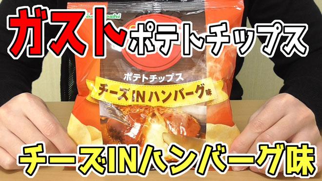 ガスト-ポテトチップス-チーズINハンバーグ味(山芳製菓株式会社)