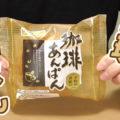 珈琲あんぱん(フジパン)、コーヒーあんにホイップクリーム!米粉に酒種も使用!