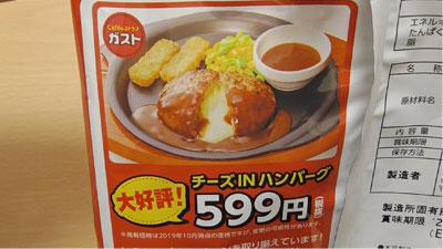 ガスト-ポテトチップス-チーズINハンバーグ味(山芳製菓株式会社)2