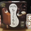 ちょこもち(丸永製菓)、秋冬限定販売!生チョコ・お餅・チョコチップ、三つの変化がありがたい仕上がり、6本入