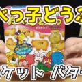 たべっ子どうぶつ ビスケット バター味(ギンビス)、かわいい動物の形が人気のロングセラービスケット