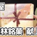 栗林銘菓 献上栗(陣屋)、讃岐名産の和三盆糖使用、一つ一つ手包みで仕上げてくれてます