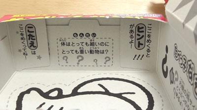 食べっ子どうぶつ-ビスケット-バター味(ギンビス)9