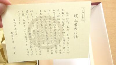 栗林銘菓-献上栗(陣屋)5
