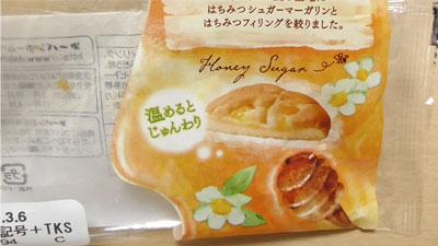 しみこむ-はちみつシュガー(第一パン)2