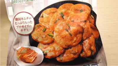 業務スーパー-韓国家庭の定番料理-キムチチヂミ2