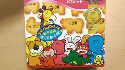 食べっ子どうぶつ-ビスケット-バター味(ギンビス)2