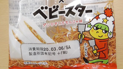 スナックサンド-もんじゃ味×ベビースター-ダシのきいたもんじゃ味(フジパン)2