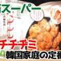 業務スーパー 韓国家庭の定番料理 キムチチヂミ、小腹が空いた時や、ちょい足し用のおかずにも!