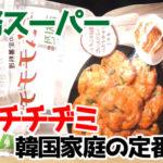 業務スーパー-韓国家庭の定番料理-キムチチヂミ