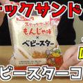 スナックサンド もんじゃ味×ベビースター ダシのきいたもんじゃ味(フジパン)、発売60年のベビースターとのコラボ商品、ホシオくんもいます^^