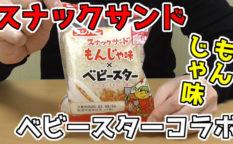 スナックサンド-もんじゃ味×ベビースター-ダシのきいたもんじゃ味(フジパン)